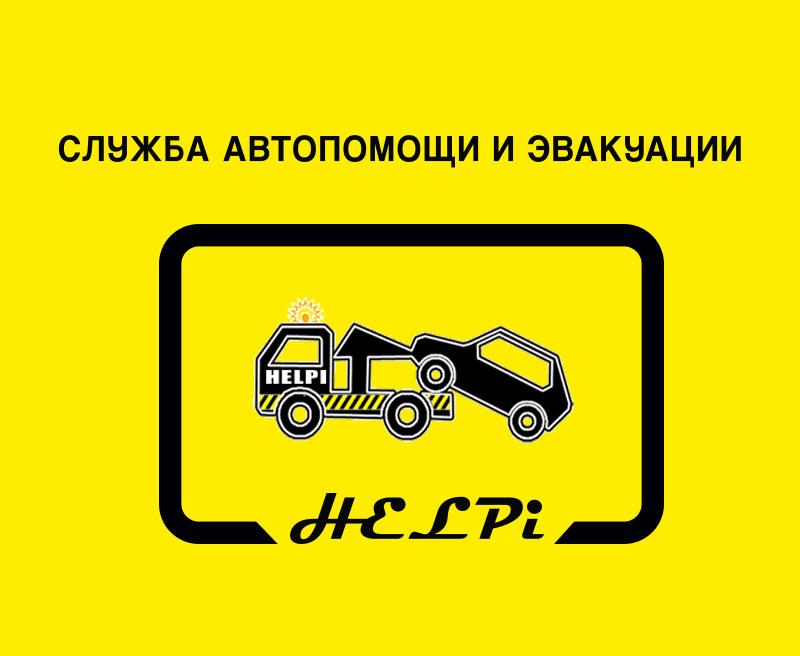 Автопомощь в Минске и Минском районе